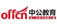北京中公未来教育咨询有限公司厦门分公司
