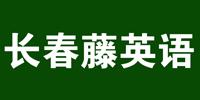 厦门睿藤教育咨询有限公司