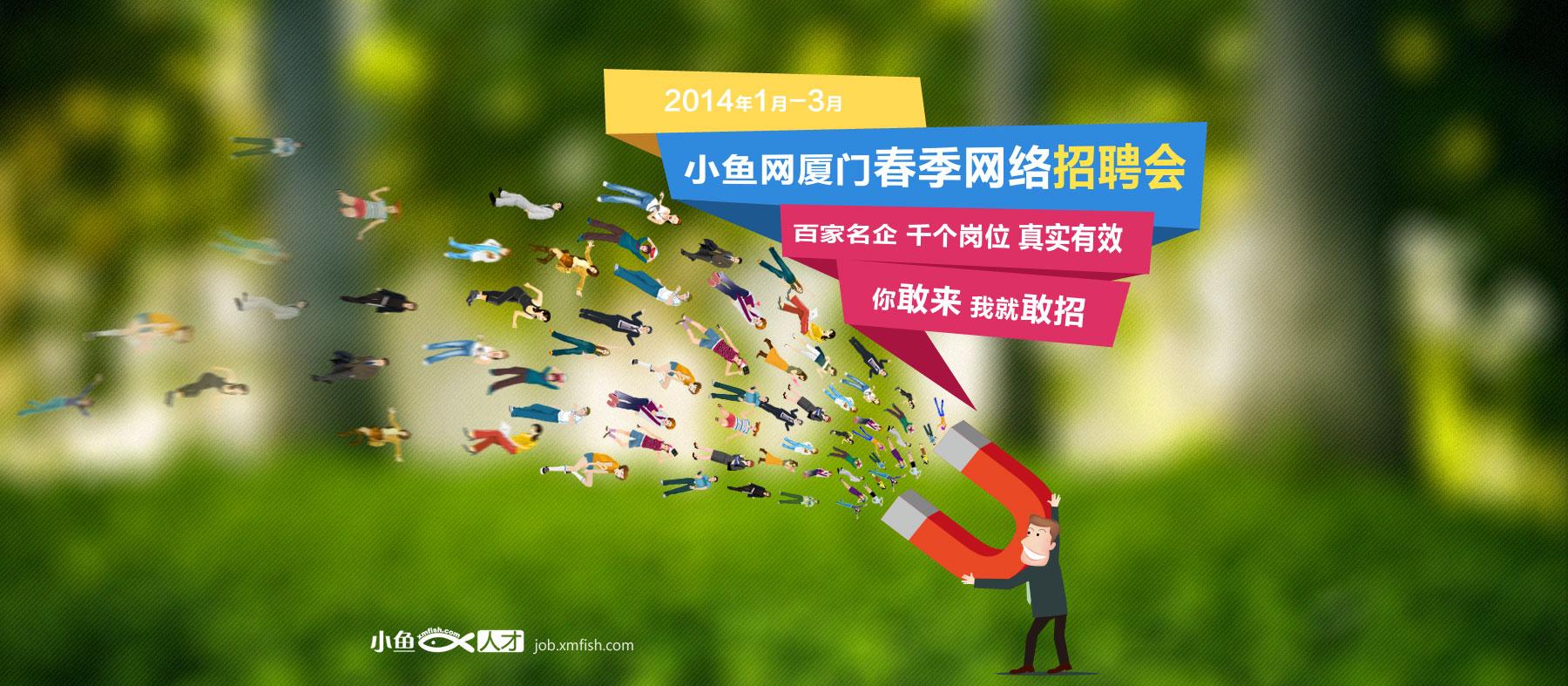 2014小鱼网厦门春季网络招聘会